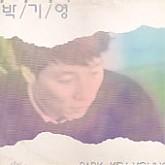 박기영 /   너, 백마에서, 이별하던 날