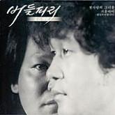 버들피리 골든앨범 / 첫사랑의 그리움, 겨울 아이