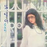 김혜정 / 못잊어, 정