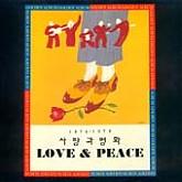 사랑과 평화 / Love & Peace: 1978-1979 (한동안 뜸했었지, 어머님의 자장가)