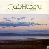 카페음악 제1집(Cafe Music Vol.1)