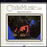 카페음악 제6집(Cafe Music Vol.6)