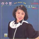 심수봉 / 신곡2집 (무궁화, 나의 사계절)