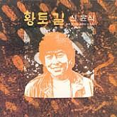 신윤식 / 황토길