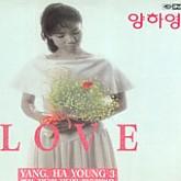 양하영 / 3집  Love