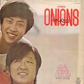 어니언스(Onions) / 작은새, 초저녁 별