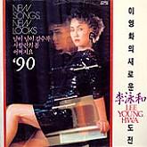 이영화 / '90: 이영화의 새로운 도전 (날이 날이 갈수록, 사할린의 봄)