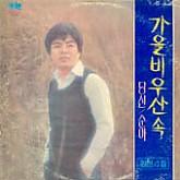 최헌 4집 / 가을비 우산속