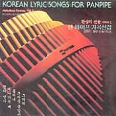 박경규 /  환상의 선율 시리즈 2 - 팬 파이프 가곡선집 Korean Lyric Songs For Panpipe