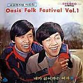 Oasis Folk Festival Vol.1 오아시스 포크 페스티발