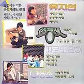 젊은이를 위한 음악시리즈 05집; 따로또같이, 이정선, 이광조, 유지연 편