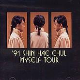 신해철 / '91 Shin Hae Chul: Myself Tour - Live Album