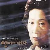 MBC-TV 주말연속극 / 엄마의 바다 [1993.05.15~1993.12.26]