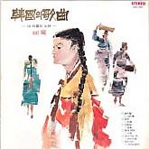 Various Artists  / 한국의 가곡 제1집 (비목/명태) gatefold