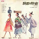 Various Artists  / 한국의 가곡 제2집 (기다리는 마음/사공의 노래) gatefold