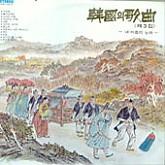한국의 가곡 제3집 (수선화/뱃노래)  gatefold