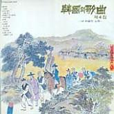 Various Artists  /   한국의 가곡 제4집 (들국화/비가)  gatefold
