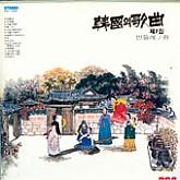 Various Artists  /  한국의 가곡 제7집 (민들레/쥐)  gatefold