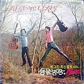 쉐그린 / 최신앨범 Vol.1 (사랑해요 당신을, 동물농장)