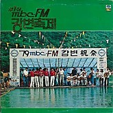 강변가요제 /  79 MBC 강변가요제 (제1회 MBC-FM 강변축제)