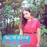 김추자 / 늦기전에/월남에서 돌아온 김상사(초반) GF