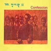 안치환 / 3집(Confession)
