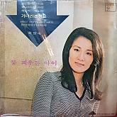 최양숙 (꽃피우는 아이/세노야 세노야)