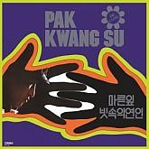 박광수 (마른잎/ 빗속의 여인) (신중현 작품집) / 미개봉 재발매LP