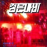 검은나비 골든앨범 - Boney M 힛트 리바이블