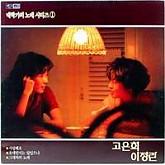 고은희/이정란 / 대학가의 노래 시리즈 1