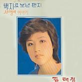 김태정 신곡 모음 (백지로 보낸 편지/사랑의 이야기)