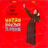 김추자 스테레오 힛트앨범 No.2 (님은 먼곳에)    gatefold