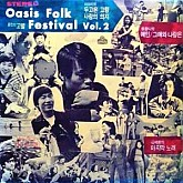 Oasis Folk Festival Vol.2 오아시스 포크 페스티발 (송창식 애인/김세환 마지막 노래)