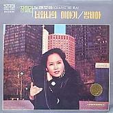 장미라 노래모음 (너와 나의 이야기/밤비야)
