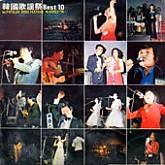 '93 한국가요제 / 늦기전에, 창밖에서 훔쳐보는 슬픔춤
