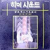 황천수 / 하이사운드: 앨토 색스 가요코너 (사랑이여/옛시인의 노래)