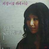 강미자 애창 성가집 1 - 저 장미꽃위에 이슬