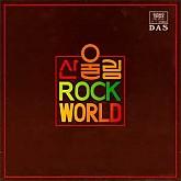 산울림 / Rock World