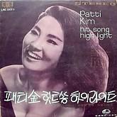패티김 / 힛트쏭 하이라이트
