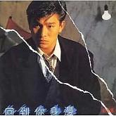 Andy Lau (劉德華 유덕화) /  回到你身邊 (Back for You, 당신이 있는 곳으로)