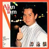 Alan Tam (譚詠麟 담영린) / 永不想; (영원히 당신 생각 않으리)