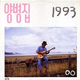 양병집 1993/그대 떠난 빈자리