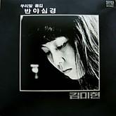 김미현 / 반야심경/발원문