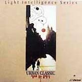 Tim Hardin Trio / Urban Classic; 재즈로 듣는 클래식 4