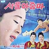 이정민(남매)/파랑새자매(서울아줌마)