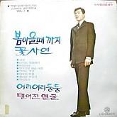 박건 스테레오골든앨범 Vol.1 (봄이 올때까지/꽃사연)