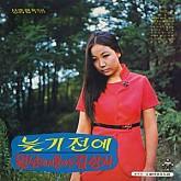 김추자 데뷰음반/ 늦기전에,월남에서 돌아온 김상사 / 미개봉 재발매 / GF커버