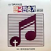 한국찬송가 골든 3집(강화자/이단열..)