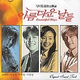 아름다운 날들 - O.S.T  / SBS 드라마 스페셜