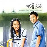 가을동화 - O.S.T  / KBS 미니시리즈 [초판] / 2CD